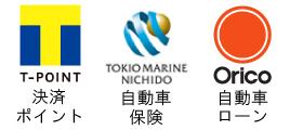 Tポイントと東京海上とオリコ