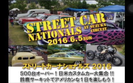 6月5日イベント参加!!